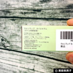 【ネイルケア】ウルンラップ ネイルセラムオイル 人気の理由-爪/乾燥02