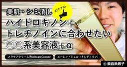 【美肌/シミ消し】ハイドロxトレチノに合わせたい○○美容液+α00