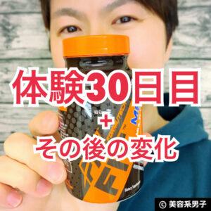 【体験終了】筋トレ男子向け「フィットメン マルチビタミン」口コミ01