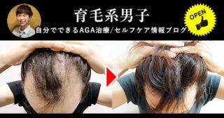 【お知らせ】自宅でできるAGA治療/セルフケアBLOG「育毛系男子」開設