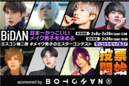 【日本初】BiDAN主催「メイク男子のミスターコンテスト」開催中-PR