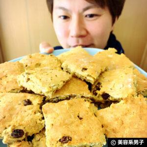 【ダイエット】ミューズリーで糖質60%OFFスコーン-大豆粉レシピ00
