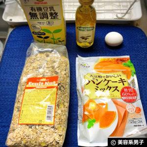 【ダイエット】ミューズリーで糖質60%OFFスコーン-大豆粉レシピ01