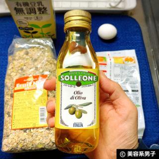 【ダイエット】ミューズリーで糖質60%OFFスコーン-大豆粉レシピ04