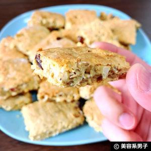 【ダイエット】ミューズリーで糖質60%OFFスコーン-大豆粉レシピ10