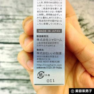【赤ニキビケア】オールインワン化粧品「薬用アッカノン」体験開始03