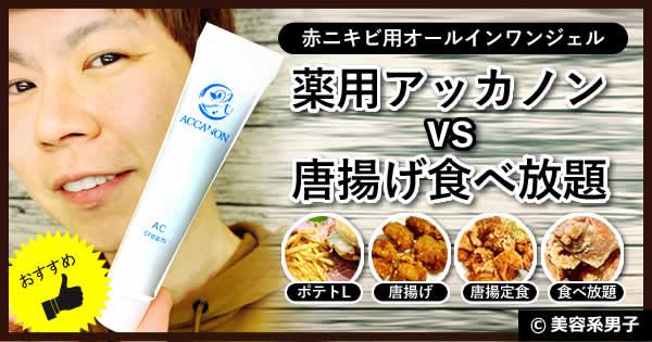 【検証】赤ニキビ「薬用アッカノン」vs「唐揚げ食べ放題」美肌効果00