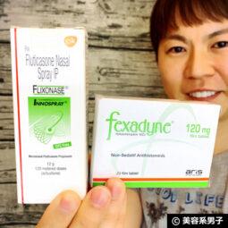 【花粉症】目薬、点鼻薬、内服薬を市販より安く買う方法2019