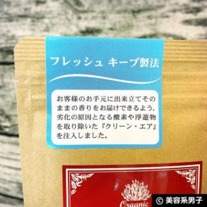 【モンドセレクション金賞】TIGERオーガニックルイボスティー口コミ02