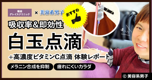 【美白】白玉点滴+高濃度ビタミンC 銀座グレイスクリニック-口コミ