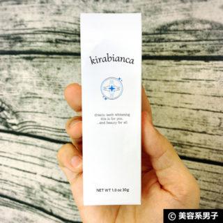 【歯を白く】ホワイトニング歯磨きジェル「キラビアンカ」体験開始01