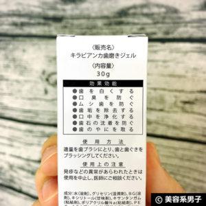 【歯を白く】ホワイトニング歯磨きジェル「キラビアンカ」体験開始02