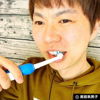【歯を白く】ホワイトニング歯磨きジェル「キラビアンカ」体験開始07
