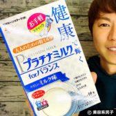 【新発売】大人のための粉ミルク型サプリ「プラチナミルク」口コミ00