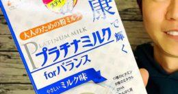 【新発売】大人のための粉ミルク型サプリ「プラチナミルク」口コミ