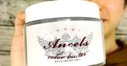 【おしゃれ染め】エンシェールズ カラーバター  ココナッツブラウン