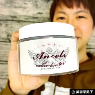 【おしゃれ染め】エンシェールズ カラーバター ココナッツブラウン00