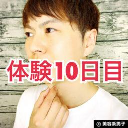 【体験10日目】脂肪溶解注射を効果的に受ける方法-東京中央美容外科00