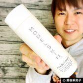 【美肌】素肌を育む洗顔料 モデルスキンパウダーウォッシュ-口コミ00
