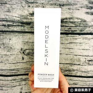 【美肌】素肌を育む洗顔料 モデルスキンパウダーウォッシュ-口コミ01