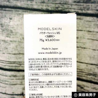 【美肌】素肌を育む洗顔料 モデルスキンパウダーウォッシュ-口コミ02