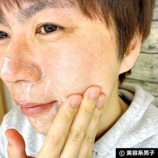 【美肌】素肌を育む洗顔料 モデルスキンパウダーウォッシュ-口コミ06