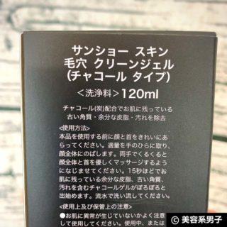 【信頼の50年】三粧化研 炭入りピーリングジェルで「いちご鼻」対策02