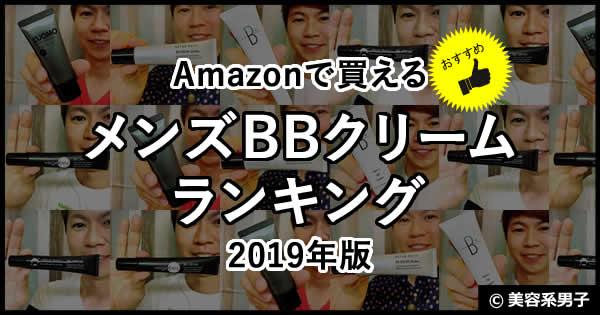 【オススメ】Amazonで買えるメンズBBクリームランキング2019年版