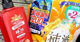 【体験終了】柿渋ソープ「太陽のさちEXストロング」効果と比較