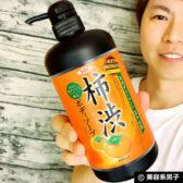 【創業95年】SOC薬用柿渋ボディソープで加齢臭対策【体験開始】00