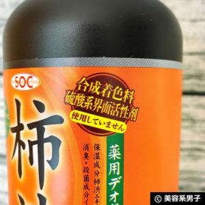 【創業95年】SOC薬用柿渋ボディソープで加齢臭対策【体験開始】02