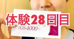 【体験28日目】ブドウの力で肌が若がえる!?「iGS4000Gel」の効果