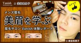 【メンズ眉毛】美眉サロン「Vanish 代官山」がオススメな理由