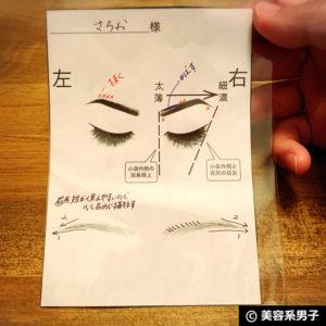 【メンズ眉毛】美眉サロン「Vanish 代官山」がオススメな理由20