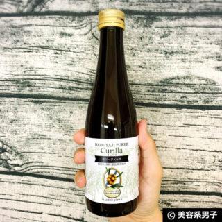 【栄養の宝石箱】キュリラ オーガニック サジージュースのオススメ03