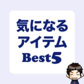 【話題】今月の気になる美容アイテムBest5