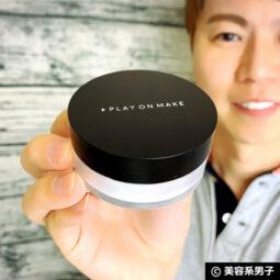 【テカリ防止】メンズ向けPLAY ON MAKEフェイスフィックスパウダー-00