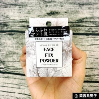 【テカリ防止】メンズ向けPLAY ON MAKEフェイスフィックスパウダー-01