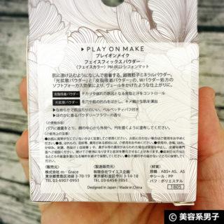 【テカリ防止】メンズ向けPLAY ON MAKEフェイスフィックスパウダー-02