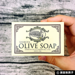 【オリーブオイル70%】無添加せっけん「SHIBUYA OLIVE SOAP」感想01