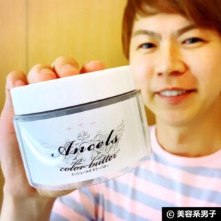 【ヘアカラー】エンシェールズ カラーバター アッシュミルクティー感想-00