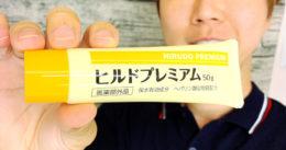 【美肌】ヘパリン類似物質は何%?市販「ヒルドプレミアム」効果