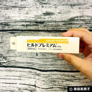 【美肌】ヘパリン類似物質は何%?市販「ヒルドプレミアム」効果-01