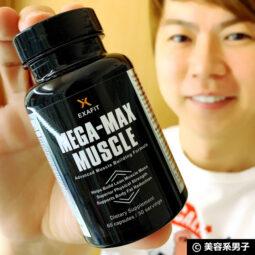 【日本上陸】究極の筋肉増強サプリメント「メガマックス・マッスル」-00