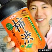 【コスパ凄すぎ】夏の体臭予防に渋谷油脂「柿渋ソープ」がオススメ-00