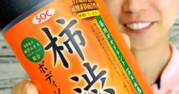 【コスパ凄すぎ】夏の体臭予防に渋谷油脂「柿渋ソープ」がオススメ