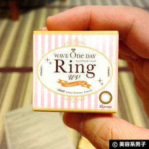 【100万人愛用】サークルレンズ「WAVEワンデーRING」カラコン体験-04