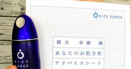 【体験30日目】ライスフォース「お肌分析」キメは復活するの?効果