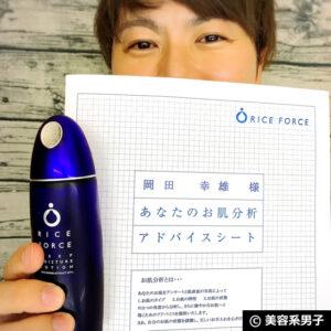 【体験30日目】ライスフォース「お肌分析」キメは復活するの?効果-00