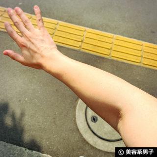 【体験40日目】飲む日焼け止め「ビハクエン UVシールド」サプリ効果-03